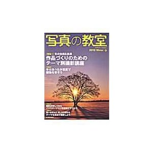 写真の教室 47 日本カメラmook / 書籍  〔ムック〕