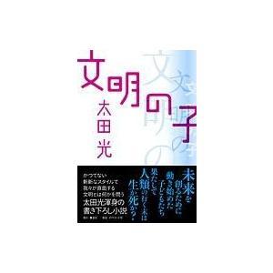 文明の子 / 太田光 オオタヒカリ  〔本〕 hmv