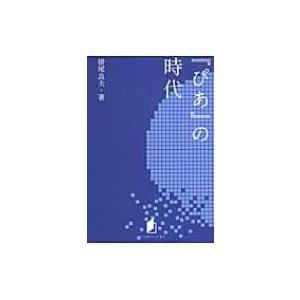『ぴあ』の時代 キネ旬総研エンタメ叢書 / 掛尾良夫  〔本〕|hmv