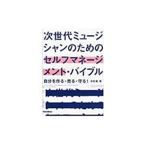 次世代ミュージシャンのためのセルフマネージメント・バイブル 自分を作る・売る・守る! / 永田純  ...