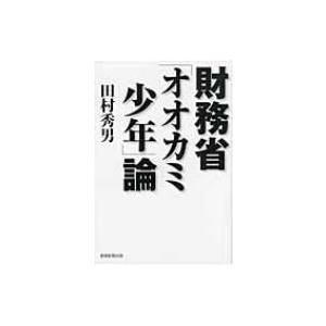 発売日:2011年12月 / ジャンル:ビジネス・経済 / フォーマット:本 / 出版社:産經新聞出...