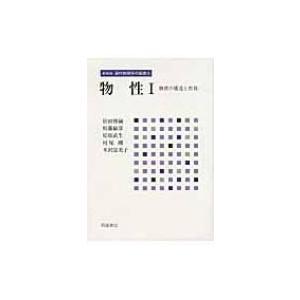物性 1 物質の構造と性質 現代物理学の基礎 / 大沢文夫  〔全集・双書〕
