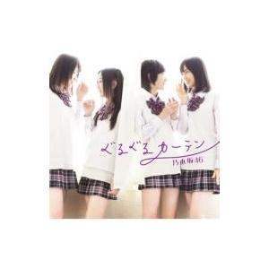 乃木坂46 / ぐるぐるカーテン (+DVD)【Type-B】  〔CD Maxi〕|hmv