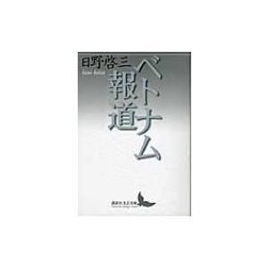 ベトナム報道 講談社文芸文庫 / 日野啓三  〔文庫〕|hmv
