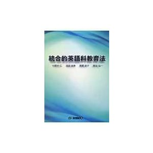 総合的英語科教育法 / 村野井仁  〔本〕|hmv
