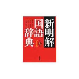 新明解国語辞典 小型版 第七版 / 山田忠雄  〔辞書・辞典〕|hmv
