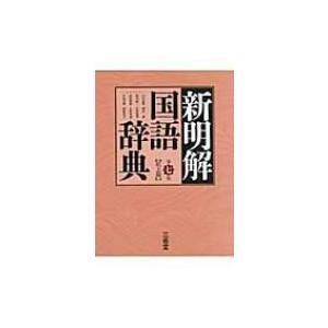 新明解国語辞典 / 山田忠雄(国語学)  〔辞書・辞典〕