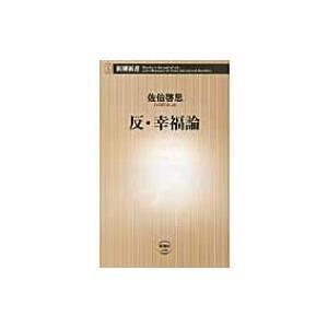 反・幸福論 新潮新書 / 佐伯啓思  〔新書〕
