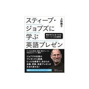 発売日:2012年01月 / ジャンル:語学・教育・辞書 / フォーマット:本 / 出版社:日経bp...