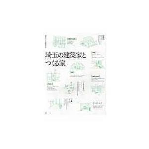 埼玉の建築家とつくる家 / 建築ジャーナル  〔本〕
