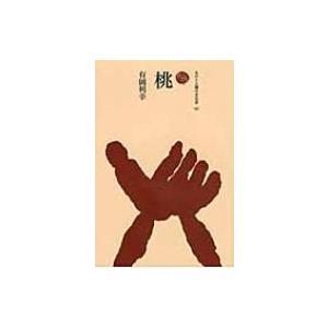 桃 ものと人間の文化史 / 有岡利幸  〔全集・双書〕