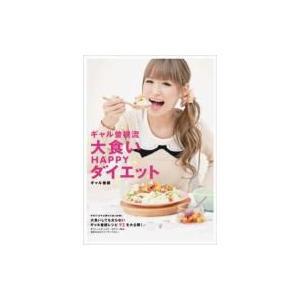 発売日:2012年02月 / ジャンル:文芸 / フォーマット:本 / 出版社:マガジンハウス / ...
