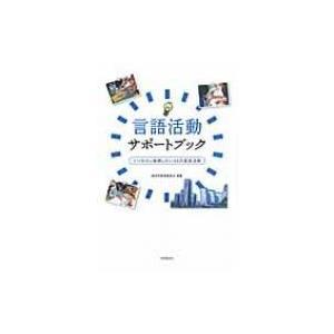 発売日:2012年01月 / ジャンル:語学・教育・辞書 / フォーマット:本 / 出版社:時事通信...