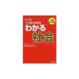 小学総合的研究 わかる社会 / 梅澤真一  〔全集・双書〕|hmv