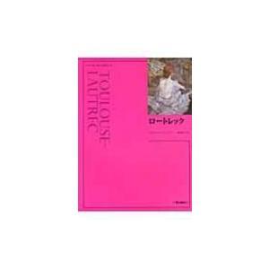 ロートレック アート・ライブラリー / アンリ・ド・トゥルーズ・ロートレック  〔本〕|hmv