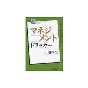 ドラッカー マネジメント NHK「100分de名著」ブックス / 上田惇生  〔本〕|hmv