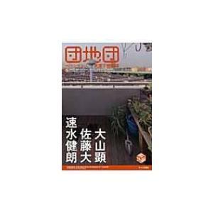 団地団 ベランダから見渡す映画論 / 大山顕  〔本〕