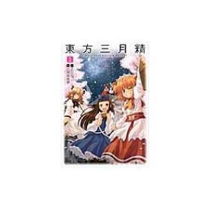 東方三月精 Oriental Sacred Place 3 単行本コミックス / 比良坂真琴  〔コミック〕|hmv