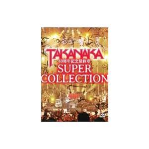 高中正義 タカナカマサヨシ / 高中正義 40周年記念最終章 Super Collection  〔DVD〕