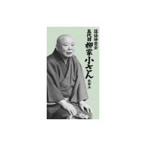 柳家小さん(五代目) ヤナギヤコサン / 落語研究会 五代目柳家小さん大全 上  〔DVD〕 hmv