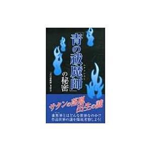 発売日:2012年01月 / ジャンル:社会・政治 / フォーマット:本 / 出版社:データ ハウス...