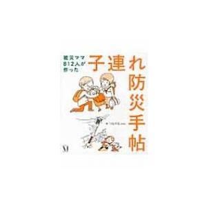 発売日:2012年03月 / ジャンル:社会・政治 / フォーマット:本 / 出版社:Kadokaw...