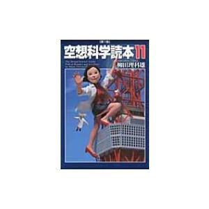 空想科学読本 11 / 柳田理科雄  〔本〕|hmv