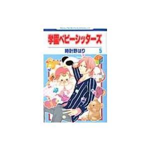 学園ベビーシッターズ 5 花とゆめコミックス / 時計野はり  〔コミック〕|hmv