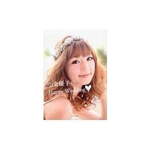 発売日:2012年01月 / ジャンル:実用・ホビー / フォーマット:本 / 出版社:ベストセラー...