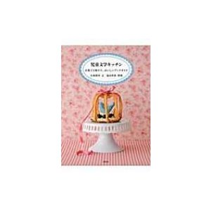 児童文学キッチン お菓子と味わう、おいしいブックガイド / 小林深雪  〔本〕|hmv