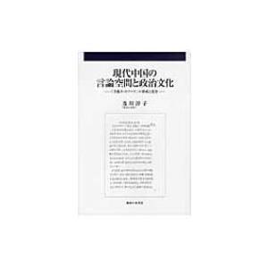 現代中国の言論空間と政治文化 「李鋭ネットワーク」の形成と変容 / 及川淳子  〔本〕|hmv