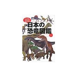 日本の恐竜図鑑 じつは恐竜王国日本列島 / 宇都宮聡  〔本〕