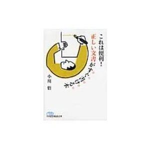これは便利!正しい文書がすぐ書ける本 日経ビジネス人文庫 / 小川悟  〔文庫〕|hmv