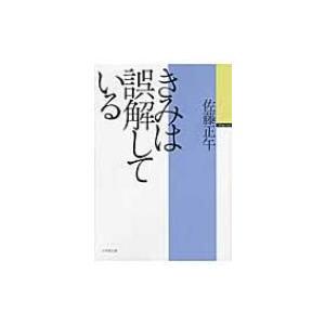発売日:2012年03月 / ジャンル:文芸 / フォーマット:文庫 / 出版社:小学館 / 発売国...