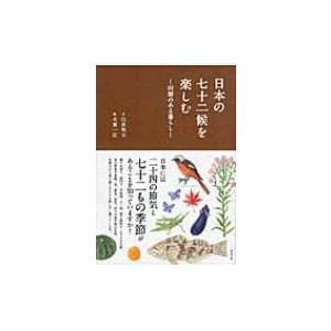 日本の七十二候を楽しむ 旧暦のある暮らし / 白井明大  〔...