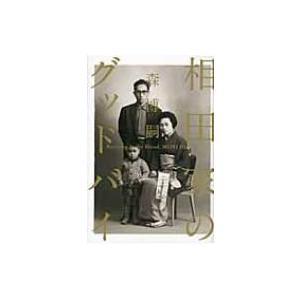 発売日:2012年02月 / ジャンル:文芸 / フォーマット:本 / 出版社:幻冬舎 / 発売国:...
