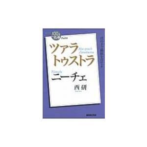 ニーチェ ツァラトゥストラ NHK「100分de名著」ブックス / 西研  〔本〕 hmv