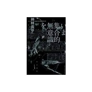 いま集合的無意識を、 ハヤカワ文庫JA / 神林長平  〔文庫〕