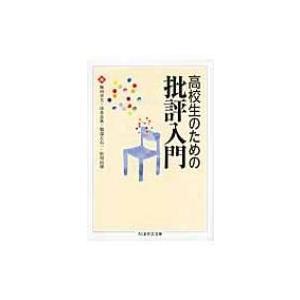 高校生のための批評入門 ちくま学芸文庫 / 梅田卓夫  〔文庫〕|hmv