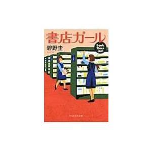 書店ガール PHP文芸文庫 / 碧野圭  〔文庫〕|hmv
