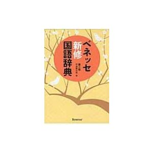 発売日:2012年03月 / ジャンル:語学・教育・辞書 / フォーマット:辞書・辞典 / 出版社:...