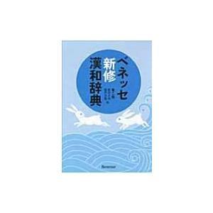 ベネッセ新修漢和辞典 / 新田大作  〔辞書・辞典〕|hmv