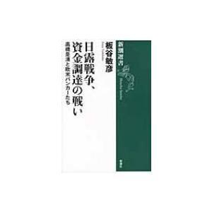 発売日:2012年02月 / ジャンル:ビジネス・経済 / フォーマット:全集・双書 / 出版社:新...