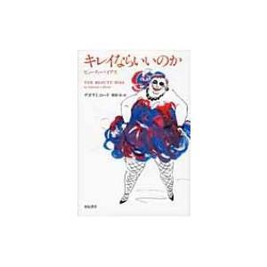 発売日:2012年03月 / ジャンル:社会・政治 / フォーマット:本 / 出版社:亜紀書房 / ...