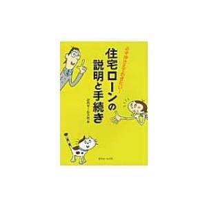 発売日:2012年02月 / ジャンル:ビジネス・経済 / フォーマット:本 / 出版社:近代セール...