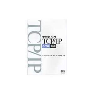 マスタリングTCP / IP 入門編 / 竹下...の関連商品1