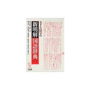 大きな活字の新明解国語辞典 / 山田忠雄  〔辞書・辞典〕