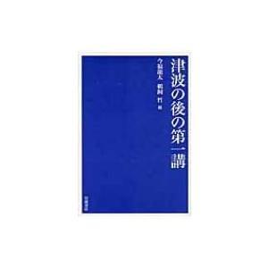 発売日:2012年03月 / ジャンル:社会・政治 / フォーマット:本 / 出版社:岩波書店 / ...