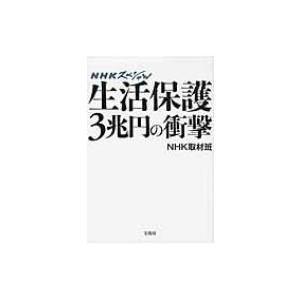 発売日:2012年04月 / ジャンル:社会・政治 / フォーマット:本 / 出版社:宝島社 / 発...