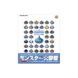 ドラゴンクエスト25thアニバーサリー モンスター大図鑑 / スクウェア・エニックス  〔本〕